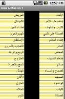 Screenshot of Hisn Al Muslim - Arabic