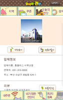 Screenshot of 모여라 전단지!