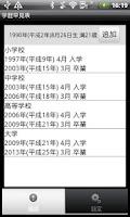 Screenshot of 学歴早見表!ES・履歴書簡単作成!「会社なび/就職活動」就活