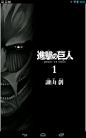 Screenshot of e-book/Manga reader ebiReader