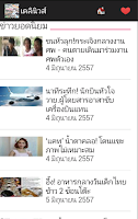 Screenshot of Thailand Newspapers and News