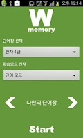 Screenshot of (Lite)단어학습기(WordMemory) - 한자