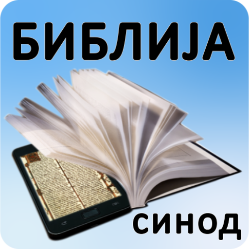 Biblija (Sinod) LOGO-APP點子