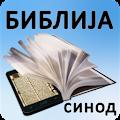 Android aplikacija Biblija (Sinod) na Android Srbija