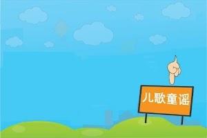 Screenshot of 童谣儿歌