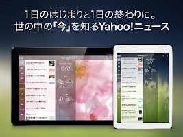 Screenshot of Yahoo!ニュース for Tablet