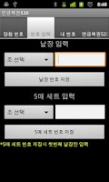 Screenshot of Pension Lottery 520(연금복권520)