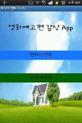 【免費娛樂App】마징가 영화 가이드-APP點子