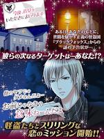 Screenshot of 怪盗X★恋の予告状