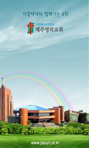 제주영락교회