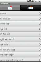 Screenshot of Marathi SMS
