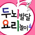 두뇌발달 요리놀이4_만4세② icon