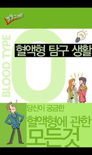 혈액형 탐구생활 O형