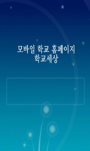 한국우진학교