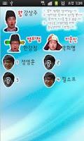 Screenshot of Prime Minister Games (Yi)