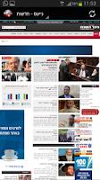 Screenshot of נייעס | חדשות