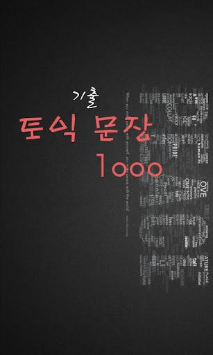 토익기출문장1000