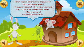 Screenshot of Interactive Games: Teremok