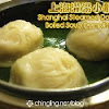 Shanghai Steamed Double Boiled Soup Dumplings