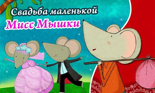 Свадьба маленькой Мисс Мышки