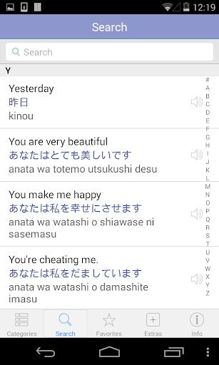 Japanese Translation w/ Audio - screenshot