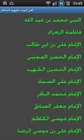 Screenshot of Ahlulbayt