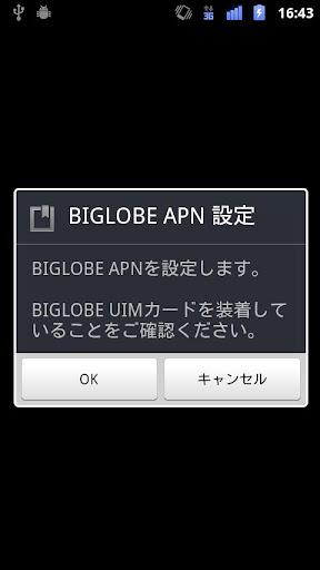 無料工具AppのBIGLOBE APN 設定|記事Game