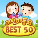 어린이 동요 베스트 50 icon