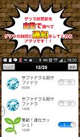Screenshot of ゲリラアラーム&時間割