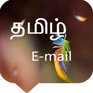tamil email