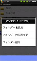 Screenshot of フォルダーで管理するブックマーク(BookMark)