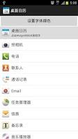 Screenshot of 桌面日历