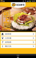 Screenshot of Genki Sushi Online Queuing