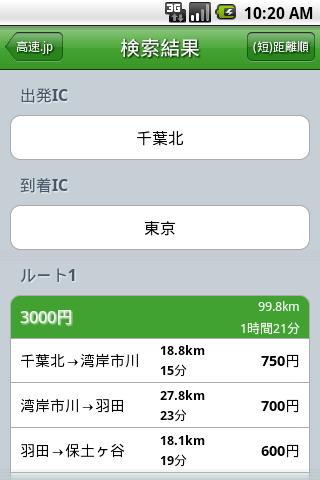 【免費交通運輸App】高速.jp-APP點子