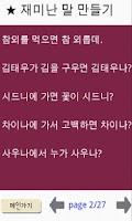 Screenshot of 말개그