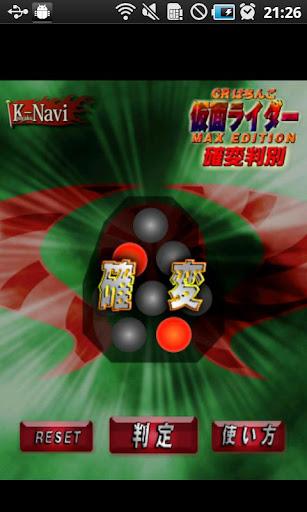 パチンコセグ判別-CR仮面ライダーMAX-K-Navi
