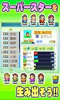 Screenshot of サッカークラブ物語