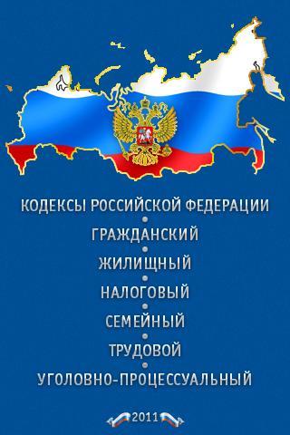 Кодексы Российской Федерации