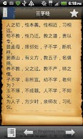 Screenshot of 三字经、百家姓、千字文