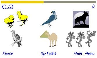 Screenshot of Cherokee Language Animals
