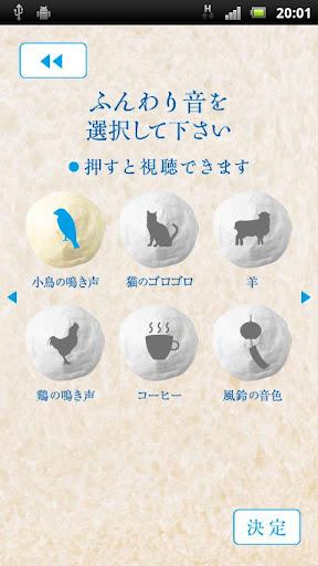 免費生活App|ふんわり目覚まし|阿達玩APP