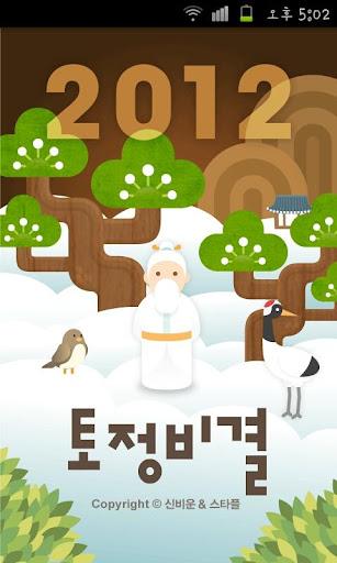 2012 토정비결S