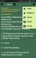 Screenshot of THAI-VI