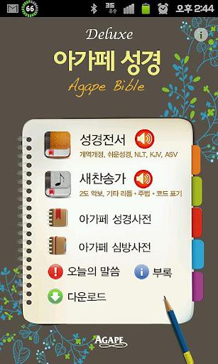 Deluxe 아가페성경찬송 개역개정+쉬운성경+새찬송가