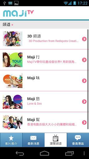 MajiTV|玩媒體與影片App免費|玩APPs