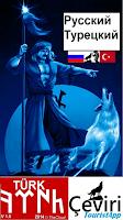Screenshot of Русский Турецкий язык