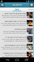 Screenshot of החדשות שלי