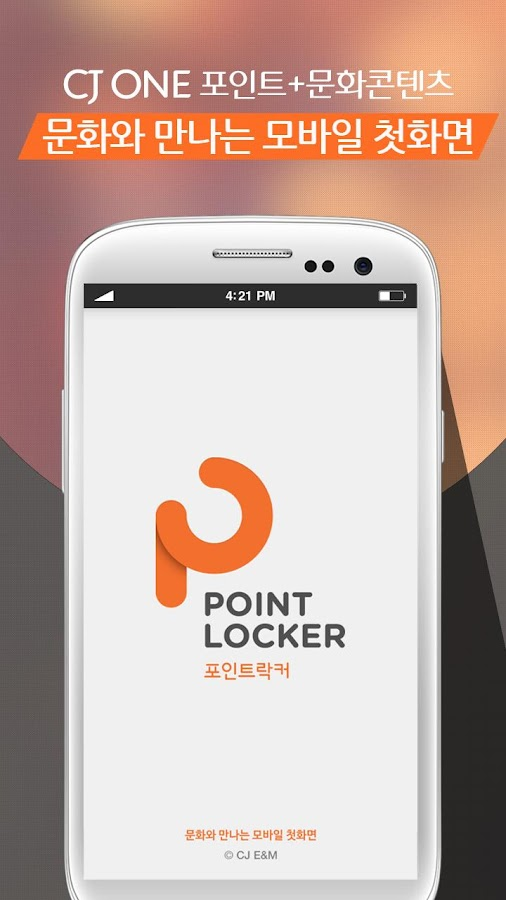 포인트 락커 (Point Locker) Screenshot 6