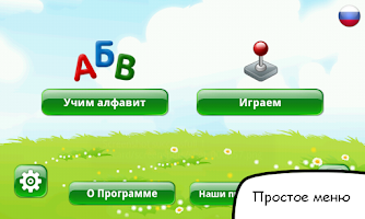 Screenshot of Russian alphabet for kids PRO
