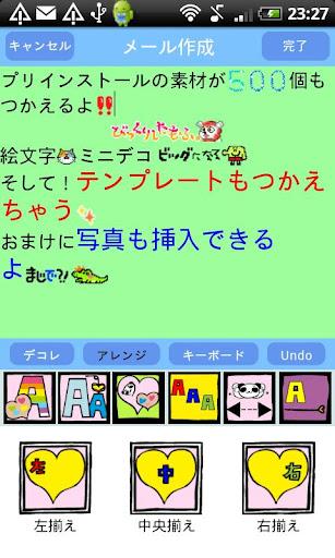 デコレター|玩通訊App免費|玩APPs